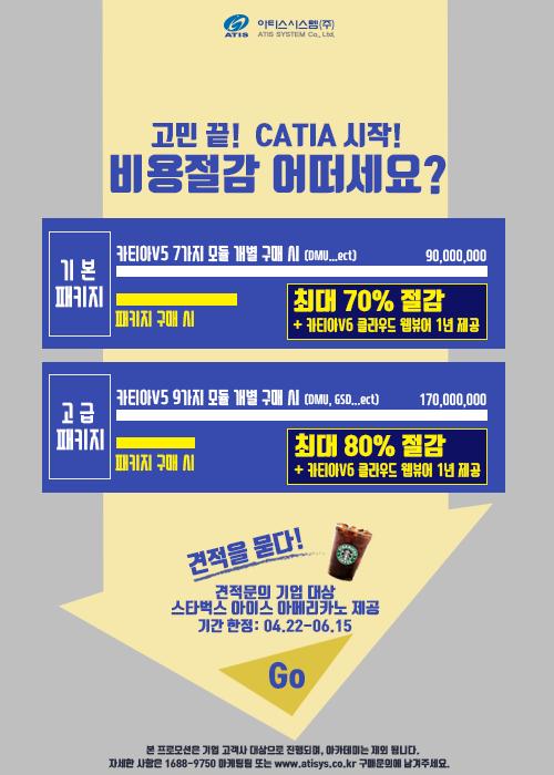 catia promotion - 2Q-1.png