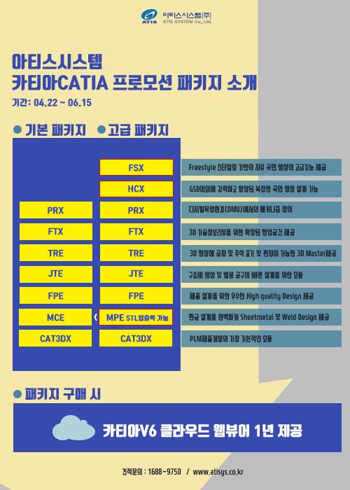 catia promotion - 2Q- 블로그 콘텐츠.png