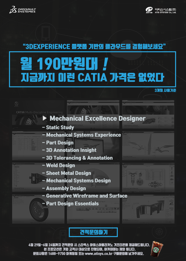 catia promotion - 2Q-cloud-1.png