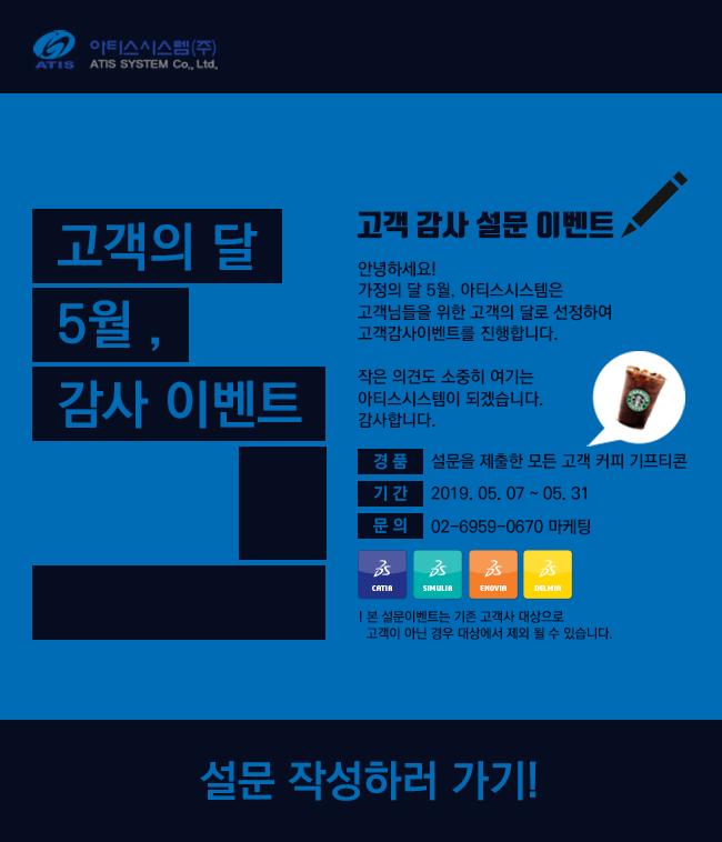 고객설문이벤트-최종.png