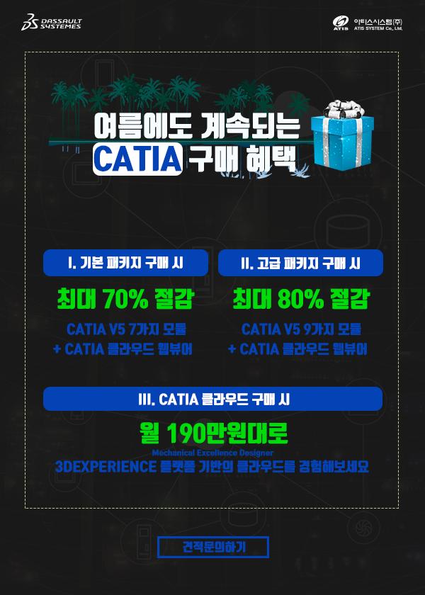 catia promotion -3Q 통합본.png