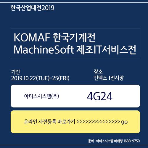 한국기계전 POP.png